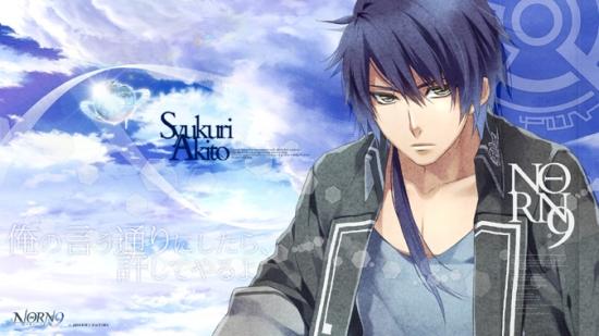 Norn9_Shukuri_Akito