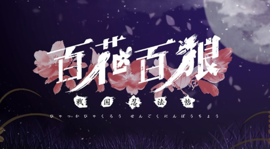 Hyakka Hyakurou Cover 2